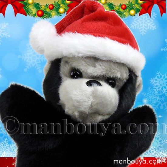 クリスマス ぬいぐるみ ゴリラ ハンドパペット キュート販売 CUTE ごりら サンタ帽子