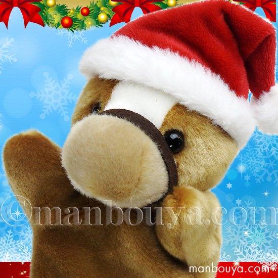 クリスマス ぬいぐるみ 馬 ハンドパペット キュート販売 CUTE ウマ サンタ帽子