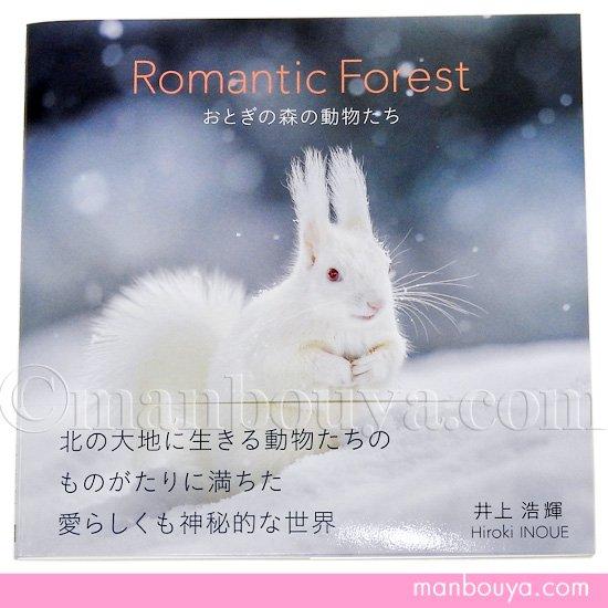 図鑑 動物 写真集 本 北海道 Romantic Forest おとぎの森の動物たち フルカラー 112ページ
