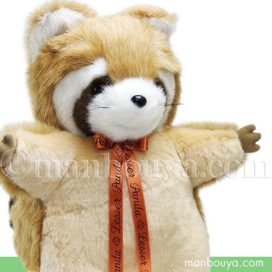 レッサーパンダ ぬいぐるみ 動物園 たけのこ TAKENOKO JOYFUL MATES ジョイフルメイト Mサイズ 33cm