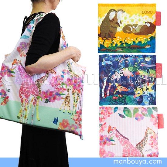 動物柄 おしゃれ エコバッグ 折りたたみ 大きめ デザイナーズジャパン ショッピングバッグ