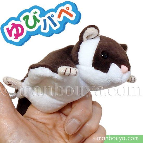 動物 ぬいぐるみ フィンガーパペット 指人形 キュート販売 CUTE ゆびパペ ムササビ 茶 18cm