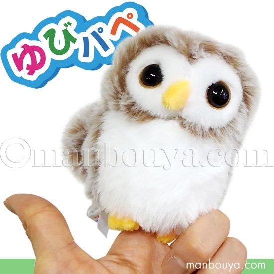 メンフクロウ ぬいぐるみ 鳥 フィンガーパペット 指人形 キュート販売 CUTE ゆびパペ  面ふくろう 10cm