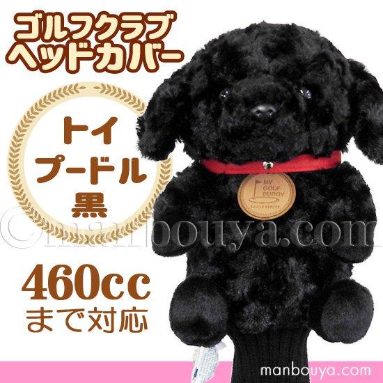ゴルフ ヘッドカバー ぬいぐるみ 犬 トイプードル 黒 かわいい ゴルフクラブカバー キュート販売 CUTE
