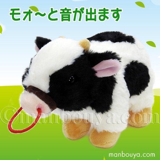 牛 ぬいぐるみ ホルスタイン 音が出る キュート販売 CUTE モォ〜と鳴く ウシさん 20cm