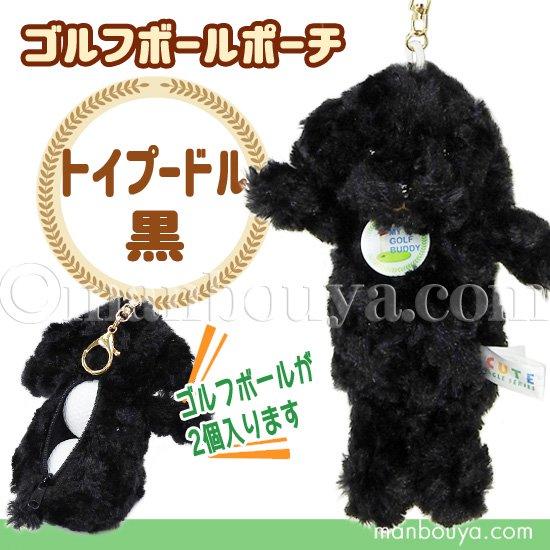 ゴルフボール ケース ぬいぐるみ 犬 かわいい ゴルフボール ポーチ キュート販売 CUTE トイプードル 黒
