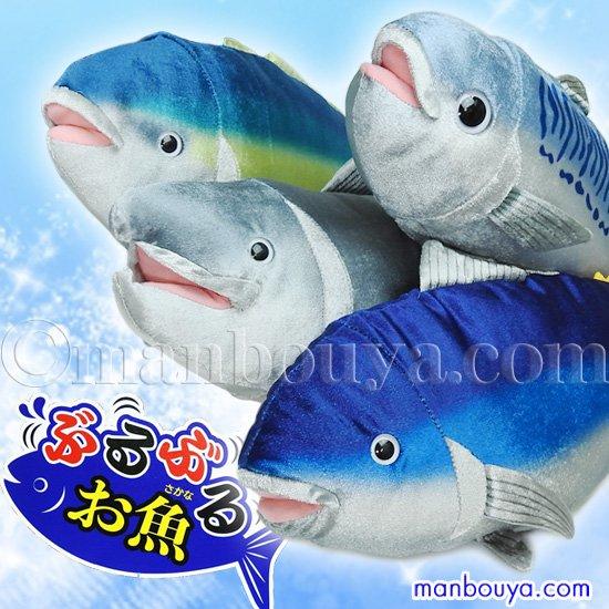 【動画あり】ブルブルおさかな ぶるぶる 魚 ぬいぐるみ 動く おもちゃ 音センサー オスト