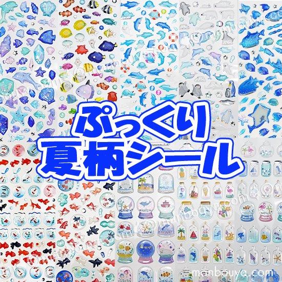 夏柄 シール  水族館 金魚 ぷっくり クリア素材 ドロップシール アクティブコーポレーション