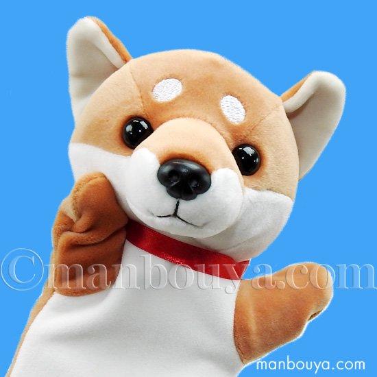 豆柴 ぬいぐるみ 犬 ハンドパペット キュート販売 CUTE 子供用 キッズ まめしば