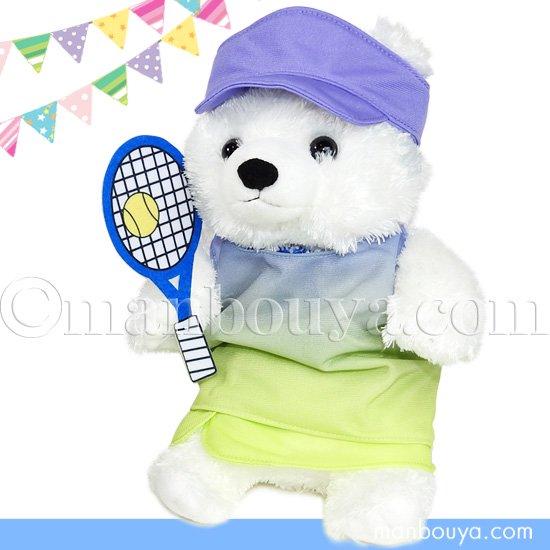 シロクマ ぬいぐるみ 服 セット 着せ替え みんなでスポーツ こぐまっこ S ホワイト テニス 21cm