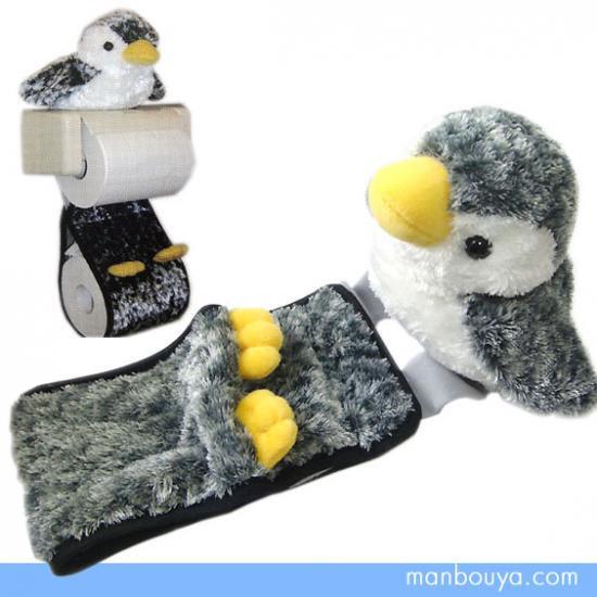 【ペンギンのぬいぐるみ】トイレットペーパーホルダーカバー◆オーロラ・アクアキッズ◆ペンギン