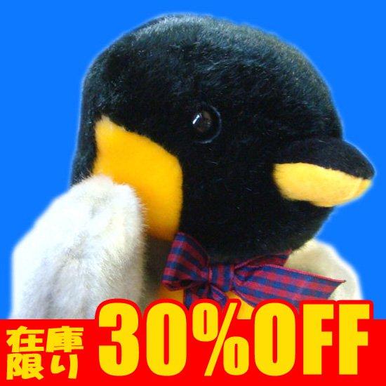 20%OFF【コウテイペンギンのハンドパペット】AQUAマリンシリーズ◆皇帝ペンギン