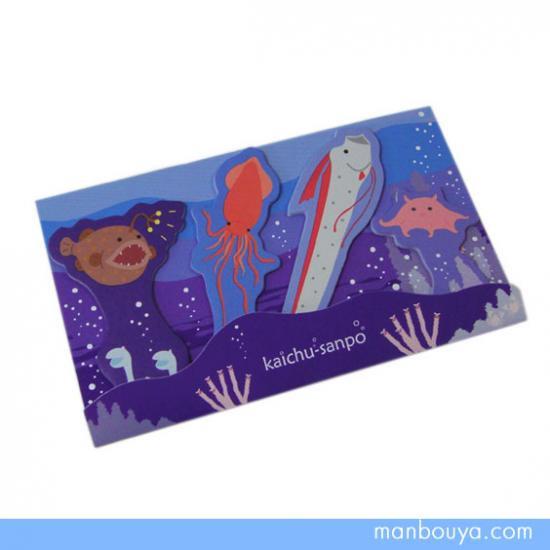 【深海魚の付箋紙】ブックマーカー◆海中散歩◆おともだち付箋◆シンカイ