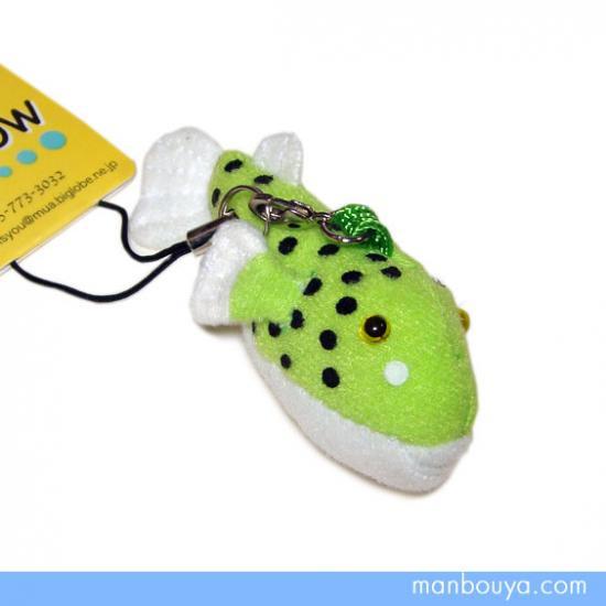 【魚のぬいぐるみ携帯ストラップ】A-SHOW(栄商)◆マスコット◆ミドリフグ7cm