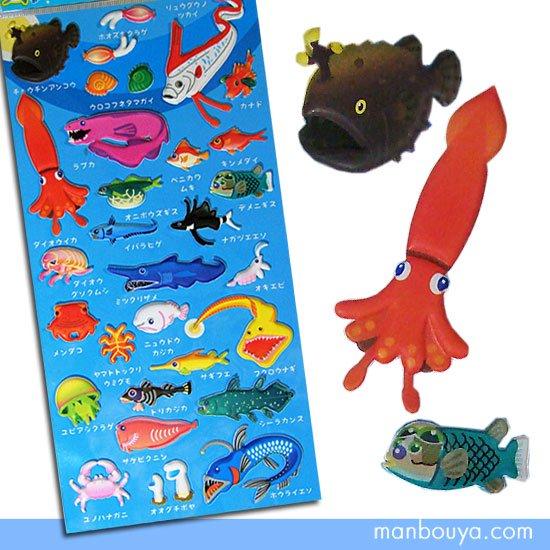【深海魚のシール】珍しい深海の生き物がいっぱい◆ザ・アクセス◆ぷくぷくシール深海編
