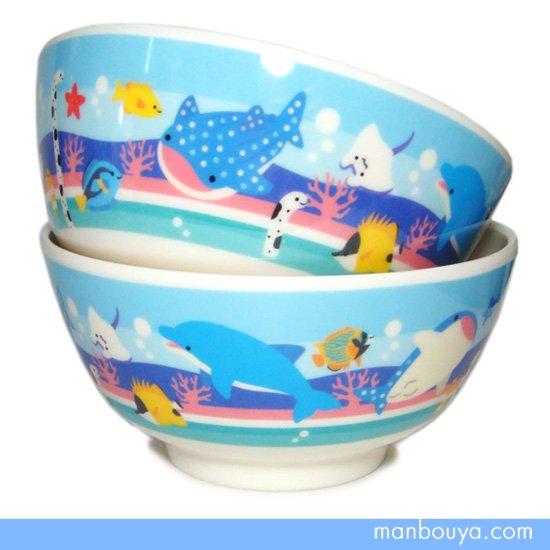 【ご飯茶碗】子供用メラミン食器◆ヤエックス海のなかまシリーズ◆ジンベエザメ&イルカ&熱帯魚