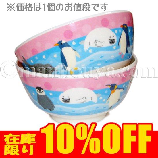【ご飯茶碗】子供用メラミン食器◆ヤエックス海のなかまシリーズ◆ペンギン&アザラシ
