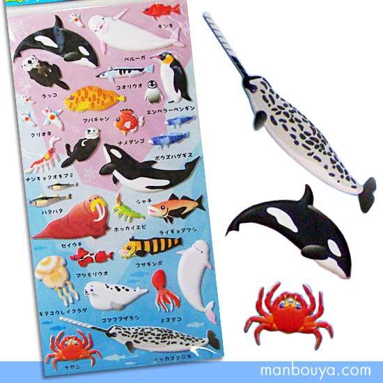 【海の生き物のシール】シャチ・お魚・白イルカ・イッカク◆ザ・アクセス◆ぷくぷくシール冷たい海編