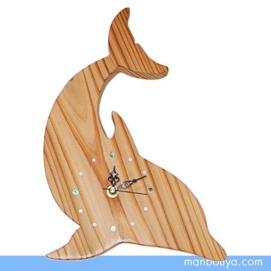 【イルカ雑貨】壁掛け時計◆木製ハンドメイド◆オリジナルウォールクロック◆イルカ