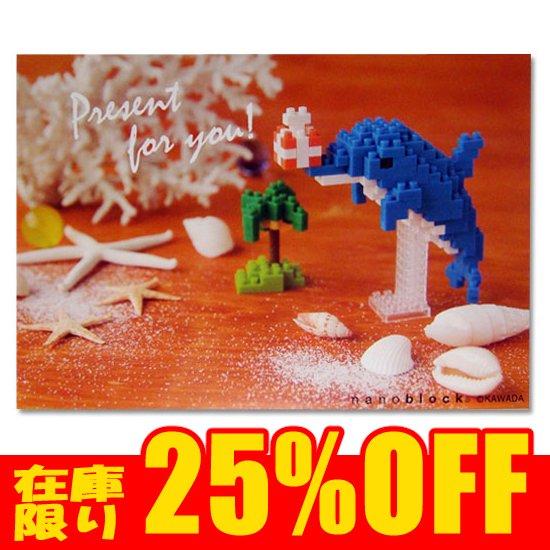 25%OFF【ナノブロック付きカード】イルカが作れる楽しいグリーティングカード◆河田nano block◆イルカ多目的