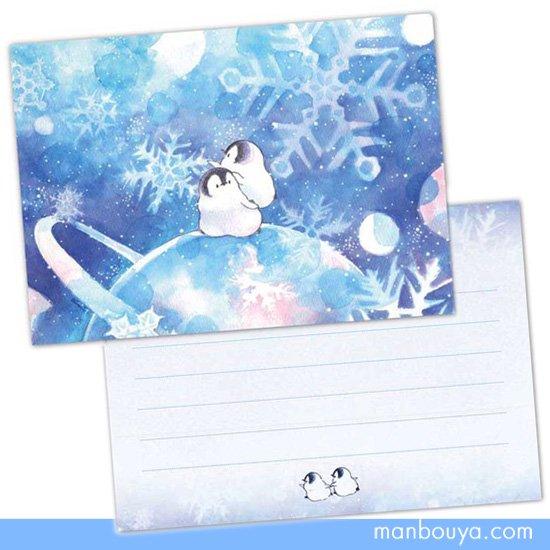 【もこぺんグッズ】かわいいペンギン雑貨◆銀河雪シリーズ文房具◆メモ帳