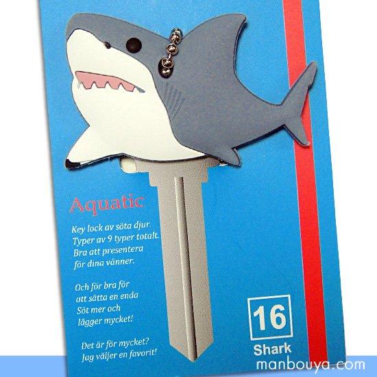 【サメグッズ】キーカバー◆ワールド商事アクアチックシリーズ◆かわいいキーキャップ◆鮫