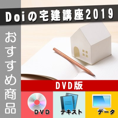 <img class='new_mark_img1' src='https://img.shop-pro.jp/img/new/icons1.gif' style='border:none;display:inline;margin:0px;padding:0px;width:auto;' />土井の宅建講座2019DVD版