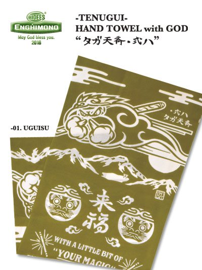 """2016ENG/ Hand Towel with God """"ハ式 斉天ガタ"""" 手拭い"""