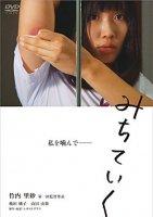 山田由梨出演作品「みちていく」DVD