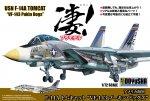 """凄!プラモデル 第6弾   1/72スケール アメリカ海軍 F-14A トムキャット """"VF-143 プーキン・ドッグズ"""""""