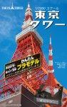 かんたんプラモデル1/2000スケール東京タワー