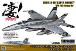 """凄!プラモデル 第7弾   1/72スケールアメリカ海軍 F/A-18E スーパーホーネット""""VFA-195 Chippy Ho"""""""