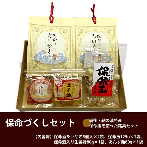 【セット割】保命づくしセット / 鞆の浦名産「保命酒」を使ったご当地菓子のセット※ギフト箱・のし包装無料