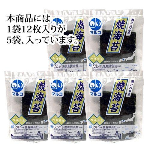 マルコの焼海苔(全判2枚、六つ切 12枚入) 5袋セット / 初摘み一番海苔使用、福山市内海町産