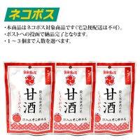 【ネコポス専用】入江の甘酒(1袋4食分入) (1〜3袋まで選択可能) ※他の商品と同梱不可