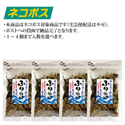 【ネコポス専用】瀬戸内海をかけめぐるふりかけ 55g (1〜4袋まで選択可能) ※他の商品と同梱不可