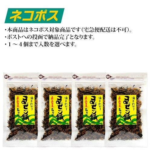 【ネコポス専用】瀬戸内巡り まぜご飯 60g (1〜4袋まで選択可能) ※他の商品と同梱不可