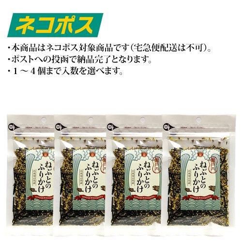 【ネコポス専用】ねぶとのふりかけ 50g (1〜4袋まで選択可能) ※他の商品と同梱不可