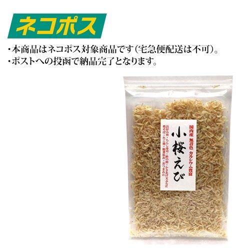【ネコポス専用】小桜えび(国内産、無着色の素干し小エビ)73g×1袋 ※他の商品と同梱不可