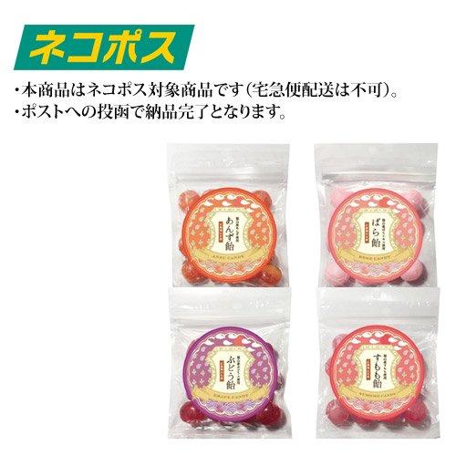 【ネコポス専用】福山キャンディー バラエティセット(あんず・すもも・ぶどう・ばらの4点) ※他の商品と同梱不可