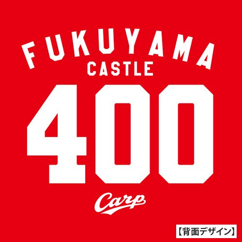 「福山城築城400年記念×広島東洋カープ」 オリジナルコラボTシャツ / 背面のデザイン