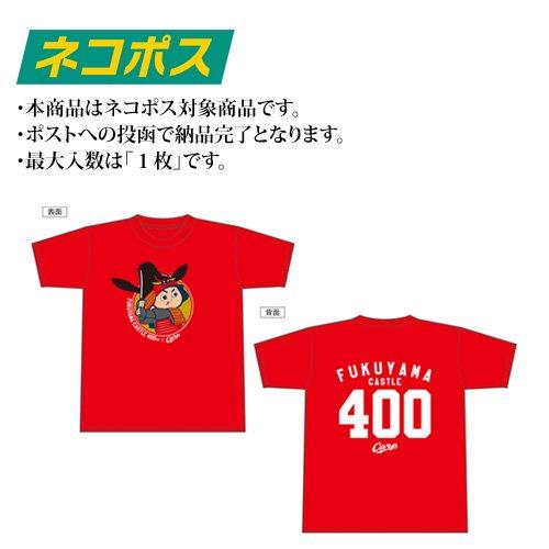 【ネコポス専用】「福山城築城400年記念×広島東洋カープ」 オリジナルコラボTシャツ (カープ公認グッズ) 数量・期間限定 ※1枚のみ