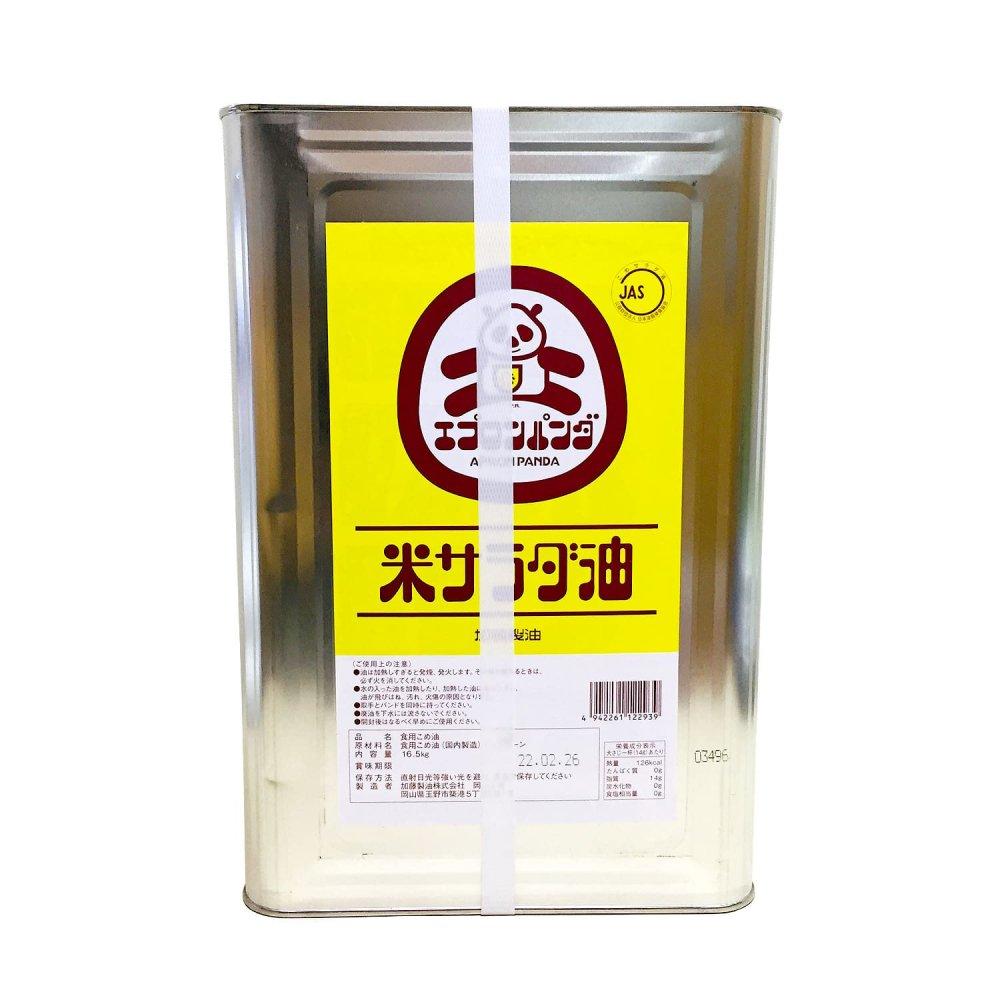 【送料込※一部地域は除く】米サラダ油 16.5g 業務用 加藤製油 / 米ぬかを原料とした油、コクのある風味 ※同梱不可