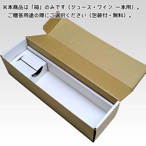ギフト箱(ジュース・ワイン720mlまで、本みりん600mlサイズが入ります)1本用 , 白色 /  包装付 ※本商品は箱のみです