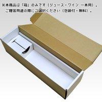 箱:(沼隈ぶどうジュース 1本用 , 白色) /  包装付 ※本商品は箱のみ