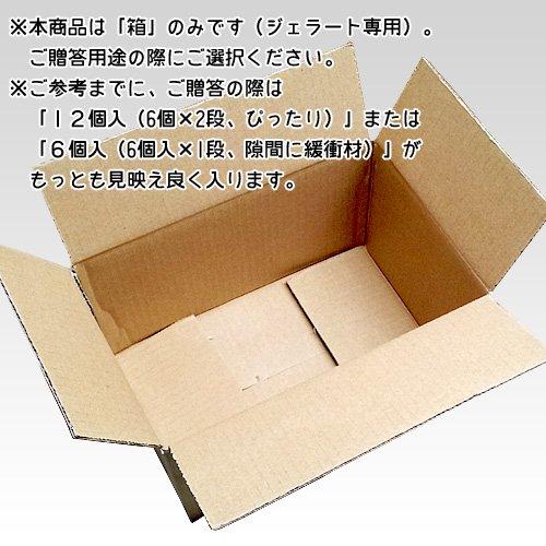 箱:(保命酒ジェラート用 , 白色) /  保命酒ジェラートのギフト用として ※本商品は箱のみ