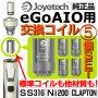 Joyetech・BFコイル5個セット・全5種類・電子タバコeGoAIO交換用コイル・希少0.5Ωもあり!