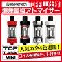 Kangerteck・TOP TANK mini 純正アトマイザー・4カラー・電子タバコTOP BOX mini用クリアロマイザー・温度管理対応