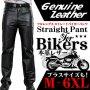 ジェニュインレザーフルレングスストレートバイカーパンツ! 本革 メンズ ブラック クラシックスタイル ジッパーフライ 革ズボン 革パン バイクに! 大きいサイズ!