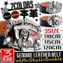 ジェニュインレザーベルトウィズメタルスカルバックル! 全3種類2色! メンズ 本革 ブラック ブラウン パンク ゴシック 骸骨 バイカー リーパー